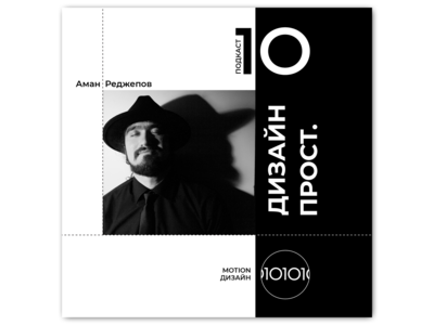 Design Prost Podcast Cover
