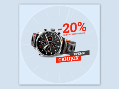 Watch Discount