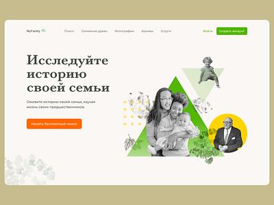 Genealogical search Генеалогический поиск family service genealogy logo hero screen design web design ui