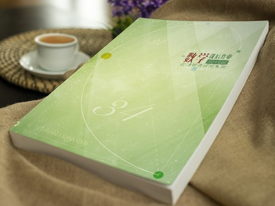 A cover design of the student's mathematics exercise book