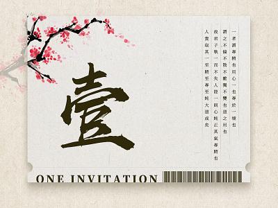 1x Dribbble Invitation invite invitation invites chinese draft dribbble giveaway