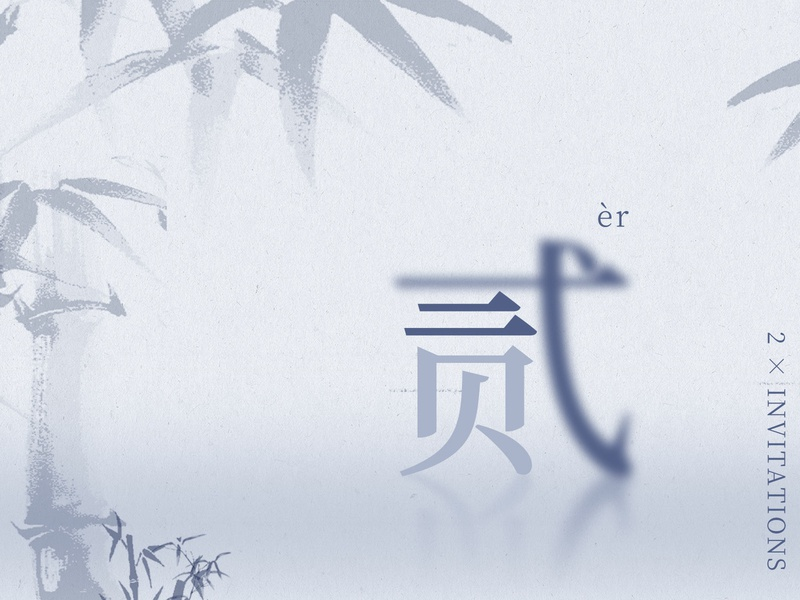 2 x Dribbble invitations invitation invites china chinese draft dribbble invitations invite