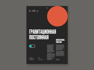 Gravitational Constant kinetictypography kinetic 2020 posterdesign poster animation flat graphic design