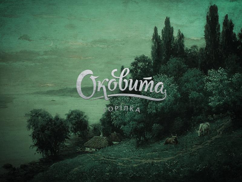 OKOVYTA   Ukrainian Vodka (Concept) vodka typography spirit packaging mark logo label illustration design branding bottle