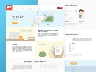 Landing Page for Chinese New Service