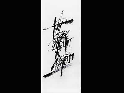 Todo Lo Que Necesitas arte art caligrafia tinta colapen tiralineas ink calligraphy gestual calligraphy