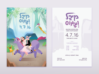 We're getting married! invite wedding cats unicorn marriage love