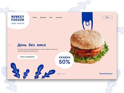 MonkeyFood   Vegan fastfood vector logo behance online store health meals website fastfood food minimal colors ui branding design ux web clean vegan
