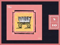 Top Albums 2017 - 5|10