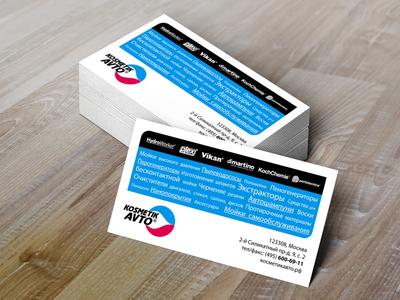 Визитки Косметик Авто card photoshop logo illustrator discount devident dev design