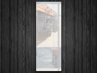 Каталог Открытое пространство photoshop illustrator discount devident dev design catalog