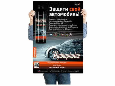 Плакат Megvit Hydrophobic illustration dev photoshop illustrator плакат