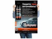 Плакат Megvit Hydrophobic