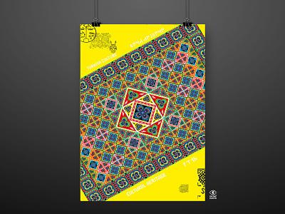 "Cultural Heritage ""Cintemani"" poster illustration graphic graphic design digital illustration digitalart design art turkish culture turkey cultural heritage"