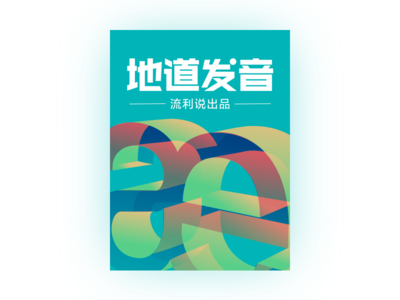 Liulishuo Proc Course Cover