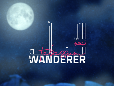 Tabassum The Wanderer (multi language) scooter vespa nature wanderer urdu arabic english