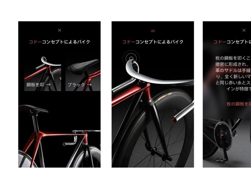 KODOコンセプトの自転車