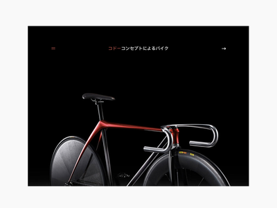 KODOコンセプトの自転車 simplicity sketch clear balance simple design clean interface ux ui