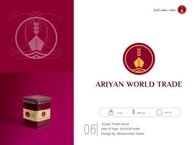 Ariyan world trade logo design logodesigns typography design branding pictogram logotype logo mark logodesignersclub logodesigner logodesign logo
