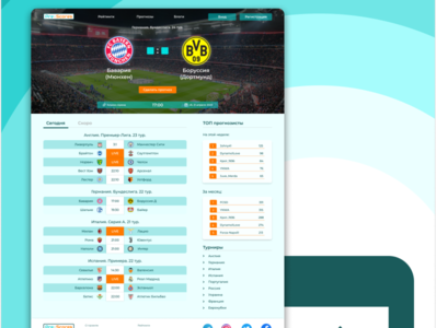 Football Predictions website UX/UI. Main page sports design sport football web ui ux design