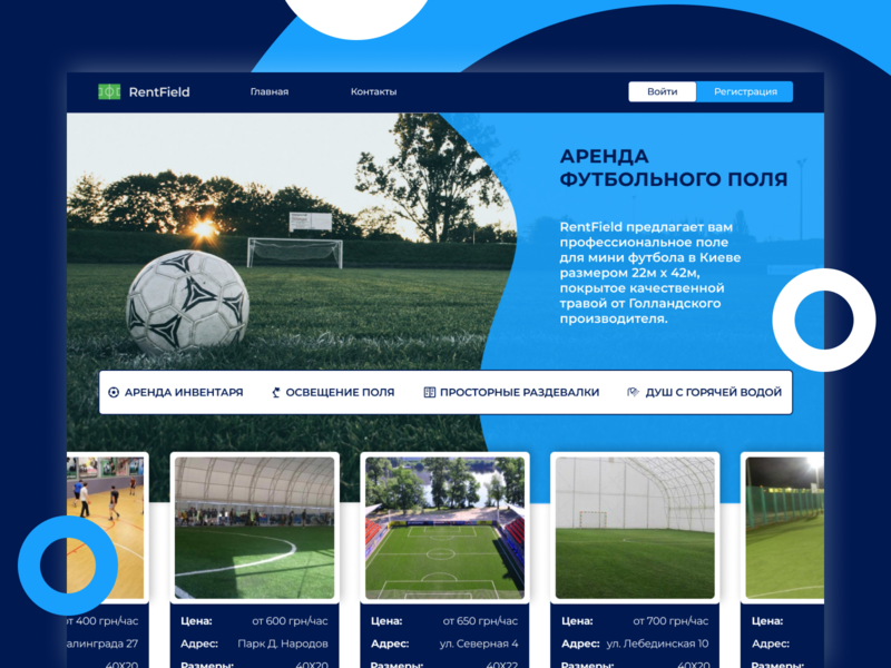 Football field rent website prototype football sport web ui ux design
