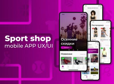 E-commerce Sport Shop APP app e-commerce shop e-commerce app e-commerce shop sport ui ux design