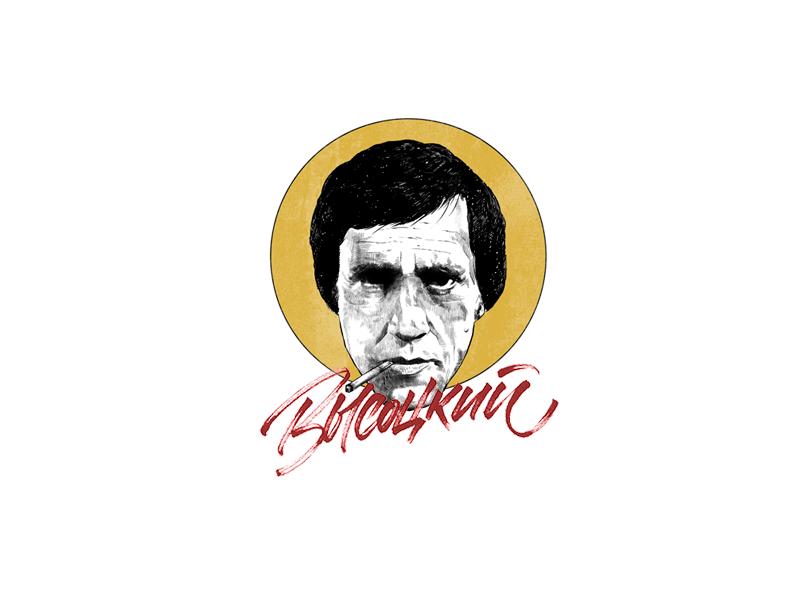 Vladimir Visotskiy vector typography motion logo lettering calligraphy branding type illustration graphic visotskiy