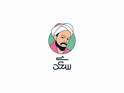 Saadi simple modern logo minimal icon identity monogram logotype concept brand logo