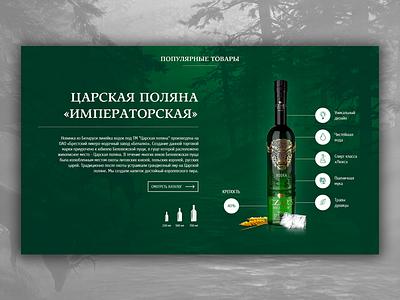 Product page for Brest Vodka alcohol belarus vodka web website typography uiux ux page design