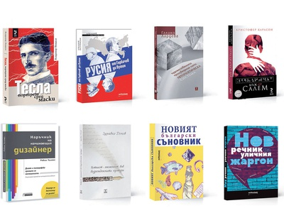 Book Covers for various Publishing Houses