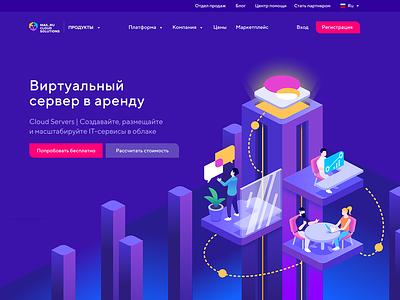 Mail.ru Cloud Solutions: Cloud Servers tower desktop computer table people server isometric illustration