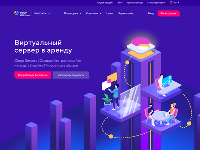 Mail.ru Cloud Solutions: Cloud Servers