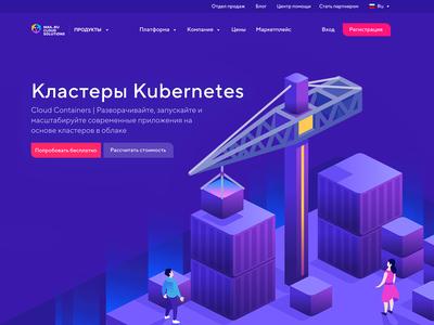 Mail.ru Cloud Solutions: Kubernetes