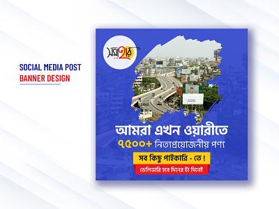 E-commerce social media post banner design digital