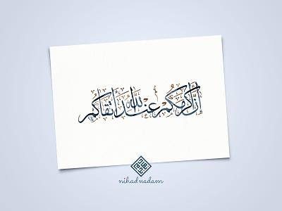 Al Hujurat 13 Print modern arabic calligraphy watercolor arabic typography nihad nadam الخط العربي islamic art arabic calligraphy calligraphy arabic typography
