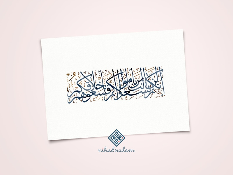 Islamic Hadith print art modern arabic calligraphy watercolor arabic typography nihad nadam الخط العربي islamic art arabic calligraphy calligraphy arabic typography