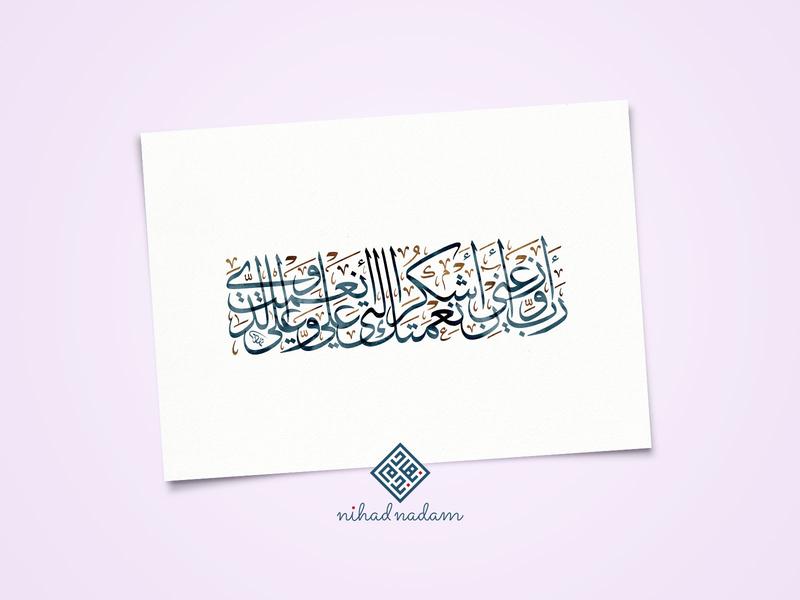 Al Naml 19 Islamic Art Print nihad nadam arabic typography watercolor modern arabic calligraphy الخط العربي arabic calligraphy islamic art calligraphy arabic typography