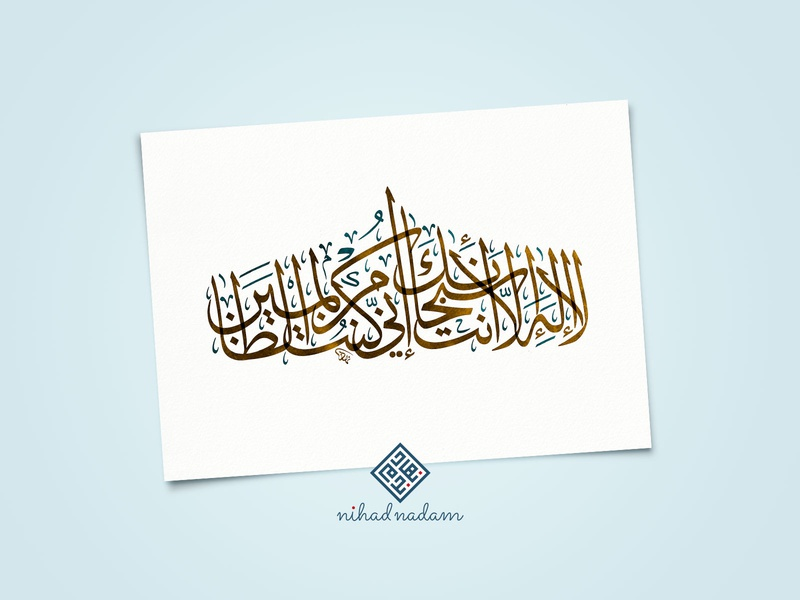 Al-Anbiyaa-87 Islamic Calligraphy Art