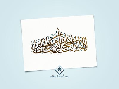 Al-Anbiyaa-87 Islamic Calligraphy Art watercolor nihad nadam arabic calligraphy islamic prints islamic prints modern arabic calligraphy islamic calligraphy islamic art الخط العربي calligraphy arabic typography
