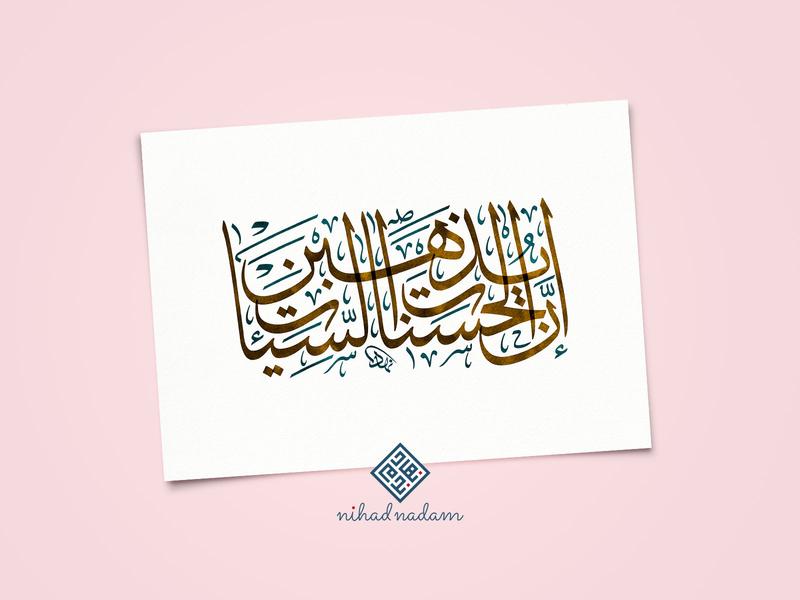 Hud 114 ramadan watercolor modern arabic calligraphy nihad nadam الخط العربي arabic calligraphy calligraphy arabic islamicart islamic design islamic calligraphy islamic art