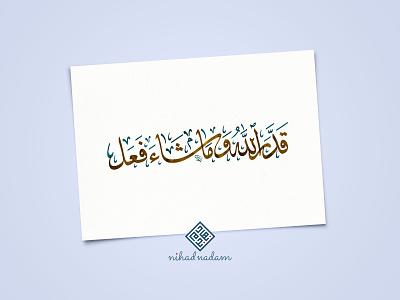 قدر الله وما شاء فعل ramadan arabic typography modern arabic calligraphy watercolor nihad nadam islamic design islamic calligraphy islamicart islamic art arabic calligraphy calligraphy arabic
