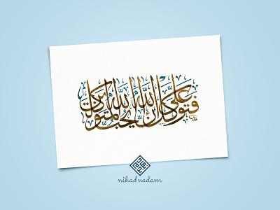 Aal-Imran 159 Islamic Calligraphy watercolor modern arabic calligraphy nihad nadam الخط العربي islamic art arabic calligraphy calligraphy arabic typography islamic design islamic calligraphy