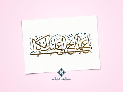 Oh Lord, you know all my conditions, I entrust all of my affairs typography ramadan modern arabic calligraphy watercolor nihad nadam الخط العربي arabic calligraphy calligraphy arabic islamic art islamicart islamic design