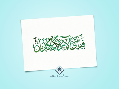 Ar-Rahman Islamic Calligraphy Print modern arabic calligraphy arabic typography typography ramadan watercolor calligraphy nihad nadam arabic الخط العربي arabic calligraphy islamic design islamic art