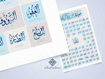 99 names of Allah Poster اسماء الله الحسني names of allah ramadan islamic art watercolor arabic typography modern arabic calligraphy الخط العربي arabic calligraphy