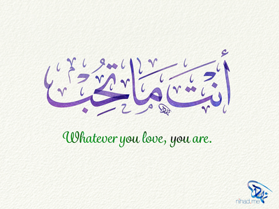 You are what you love sufi waw wow الخط العربي arabic calligraphy typography calligraphy arabic