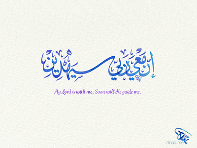 My Lord is with me watercolor الخط العربي arabic calligraphy typography calligraphy arabic
