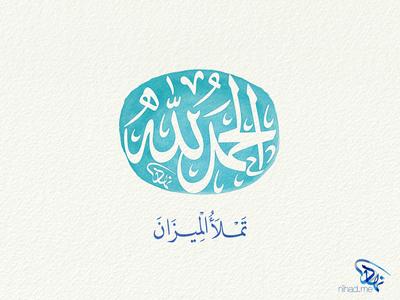 الحمدلله تملأ الميزان الخط العربي arabic calligraphy typography calligraphy arabic
