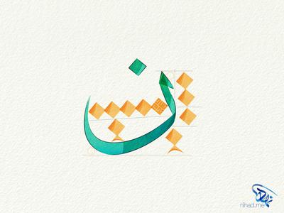 Noun Letter wotercolor noun noon الخط العربي arabic calligraphy typography calligraphy arabic