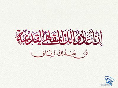 mahmoud darweesh الخط العربي arabic calligraphy typography calligraphy arabic